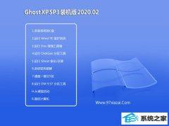 深度技术WindoXP  完美春节装机版 v2020.02