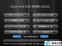 深度技术Window8.1 v2020.02 64位 精致春节纯净版