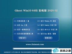深度技术Windows10 64位 完美春节装机版 v2020.02