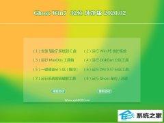 深度技术Window7 特别春节纯净版32位 v2020.02