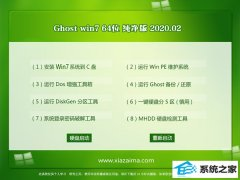 深度技术Win7 v2020.02 64位 精致春节纯净版