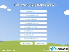 深度技术Ghost Win10 32位 推荐春节纯净版 v2020.02