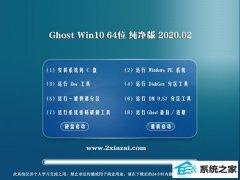 深度技术Win10 64位 青春春节纯净版 v2020.02