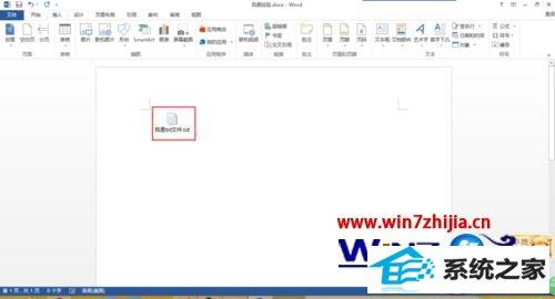 txt文件已经被插入到了word文档中