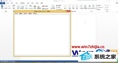 windows10系统下如何在word文档中插入txt文件