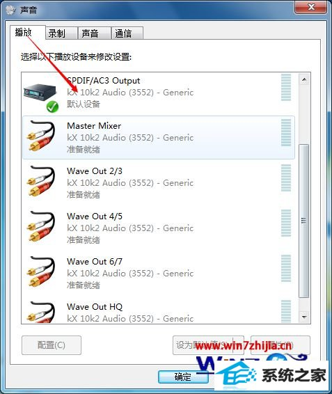 win10系统安装Kx3552驱动极速版的方法