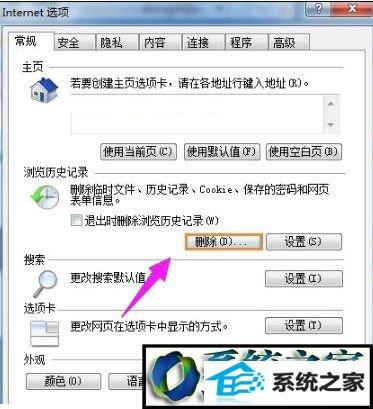 win10系统二级网页打不开的解决方法