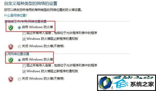 "win10系统安装程序提示""安装错误0x800706d9""的解决方法"