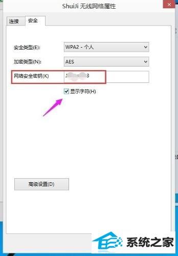 win10怎么查看无线网络密码