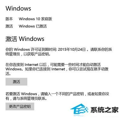 win10系统提示windows许可证即将到期怎么办 三联