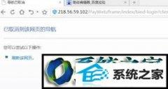 """技术编辑详解win10系统打不开360浏览器导航提示""""已取消该网页的导航"""