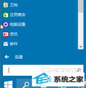 怎么还原win10系统微软在线账户切换到本地账户的办法?