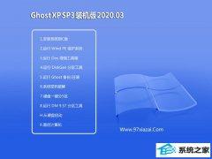 系统之家WinXP 青年装机版 v2020.03