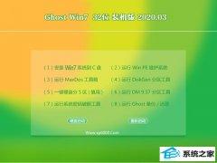 系统之家Win7 Ghost 32位 典藏装机版 v2020.03