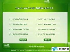 系统之家Win7 Ghost 64位 增强装机版 v2020.03
