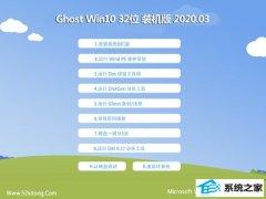 系统之家Window10 企业装机版32位 v2020.03