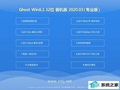 系统之家Ghost W8.1 32位 优化装机版 v2020.03