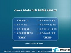 系统之家Window10 64位 多驱动纯净版 v2020.03