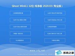 系统之家Win8.1 32位 官方纯净版 v2020.03