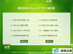 绿茶系统WinXP 官网装机版 2021.04