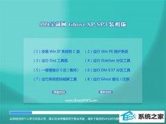 999宝藏网WinXP 免费装机版 2021.04