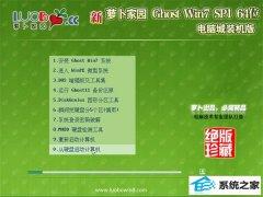 新萝卜家园Win7 官网装机版 2021.04(64位)