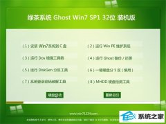 绿茶系统Win7 官方装机版32位 2021.04