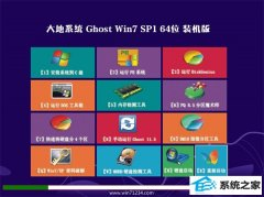 大地系统Win7 64位 热门装机版 2021.04