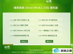 绿茶系统Windows8.1 完整装机版32位 2021.04