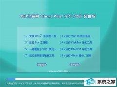 999宝藏网Windows7 32位 绿色装机版 2021.04