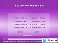 系统之家Windows xp 增强装机版 2021.04