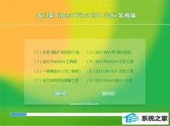 大白菜Windows7 体验装机版32位 2021.04