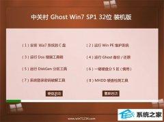 中关村Windows7 32位 官方装机版 2021.04
