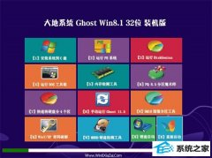 大地系统Ghost Win8.1 32位 通用装机版 2021.04