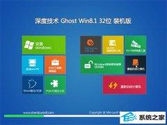 深度技术Windows8.1 2021.04 32位 万能装机版
