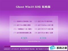 通用系统Win10 32位 万能装机版 2021.04