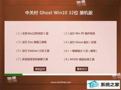中关村Win10 稳定装机版32位 2021.04