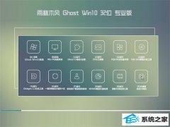 雨林木风Ghost Win10 32位 极速装机版 2021.04