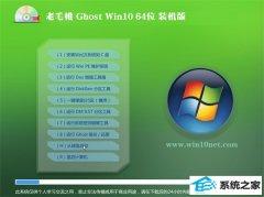 老毛桃Ghost Win10 64位 精简装机版 2021.04