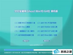 999宝藏网Ghost Win10 64位 旗舰装机版 2021.04