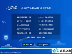 深度技术Windows10 64位 好用装机版 2021.04