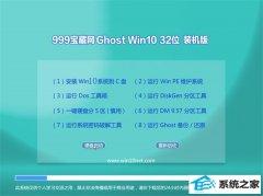 999宝藏网Win10 优化装机版 2021.04(32位)