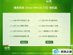 绿茶系统Win10 32位 抢先装机版 2021.04