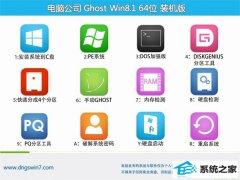 电脑公司Ghost Win8.1 64位 典藏装机版 2021.04