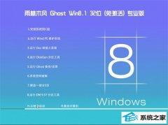 雨林木风Windows8.1 2021.04 32位 电脑城装机版