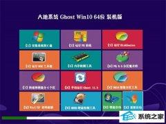 大地系统Windows10 快速装机版64位 2021.04