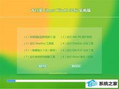 大白菜Windows10 32位 企业装机版 2021.04