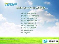 雨林木风Win10 超纯装机版 2021.04(64位)