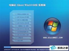 电脑店Windows10 64位 大神装机版 2021.04