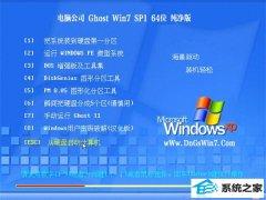 电脑公司Windows7 64位 旗舰纯净版 2021.04